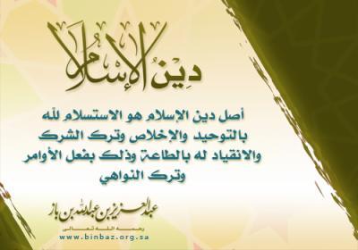 Islam adalah Agama sempurna