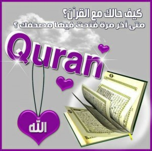 Bulan Diturunkannya al-Qur'an