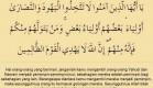 Tafsir Surah al-Maidah ayat 51