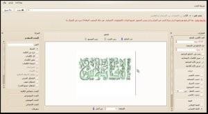 alfanous software al-quran